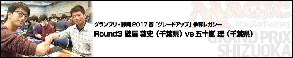 「グレードアップ」争奪レガシー Round3 壁屋 敦史(千葉県)vs五十嵐 理(千葉県)