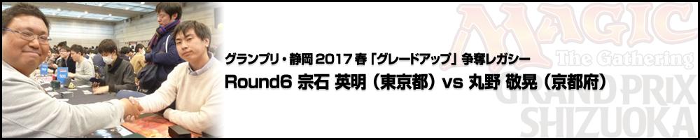 「グレードアップ」争奪レガシーRound6 宗石 英明(東京都)vs丸野 敬晃(京都府)