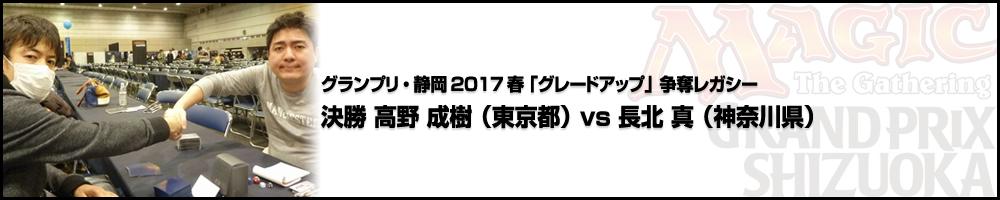 「グレードアップ」争奪レガシー 決勝 高野 成樹(東京都)vs 長北 真(神奈川県)