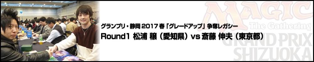 「グレードアップ」争奪レガシー Round1 松浦 穣(愛知県)vs斎藤 伸夫(東京都)