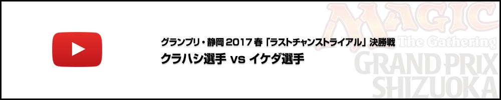 グランプリ・静岡2017春「ラストチャンストライアル」決勝戦 クラハシ選手 vs イケダ選手