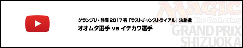 グランプリ・静岡2017春「ラストチャンストライアル」決勝戦 オオムタ選手 vs イチカワ選手