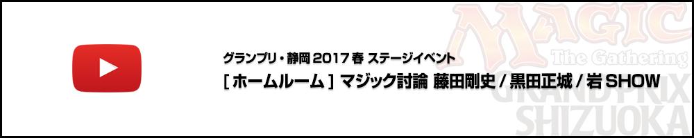 グランプリ・静岡2017春 ステージイベント [ホームルーム] マジック討論