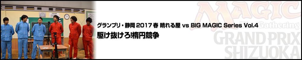 晴れる屋 vs BIG MAGIC Series Vol.4 駆け抜けろ!楕円競争