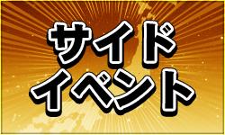 マジック:ザ・ギャザリング 日本選手権2017 サイドイベント