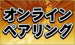 マジック:ザ・ギャザリング 日本選手権2017 オンラインペアリング