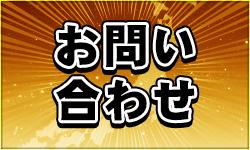 マジック:ザ・ギャザリング 日本選手権2017 問い合わせ