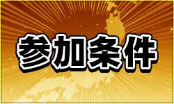 マジック:ザ・ギャザリング 日本選手権2017 参加条件
