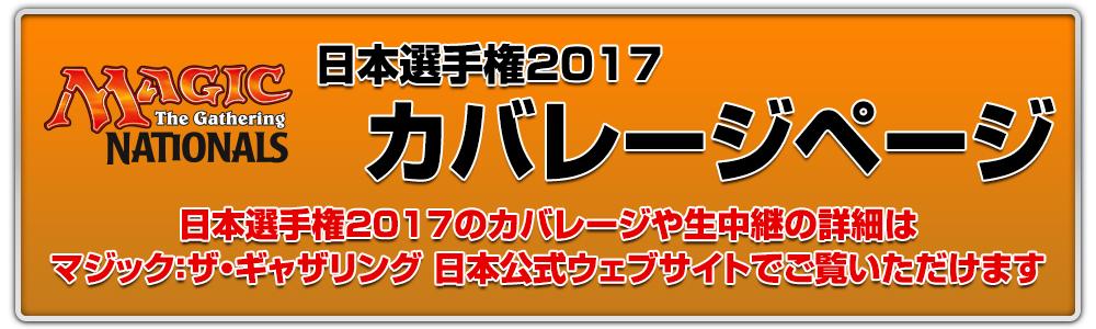 マジック:ザ・ギャザリング 日本選手権2017 カバレージページ