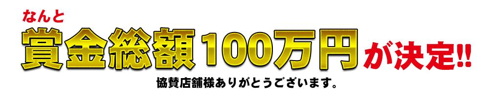 日本選手権2017追加賞品