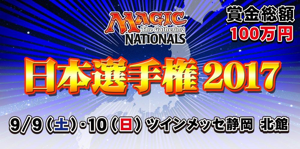 マジック:ザ・ギャザリング 日本選手権2017
