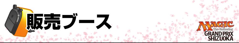 GP静岡2017春 販売ブース