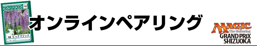 GP静岡2017春 オンラインペアリング