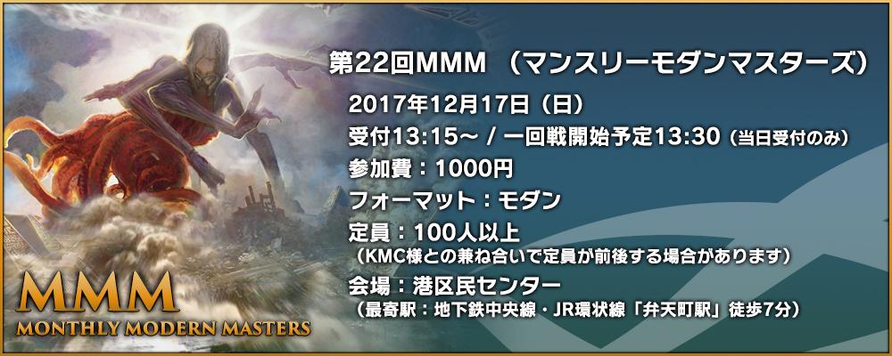 MMM 特設サイト