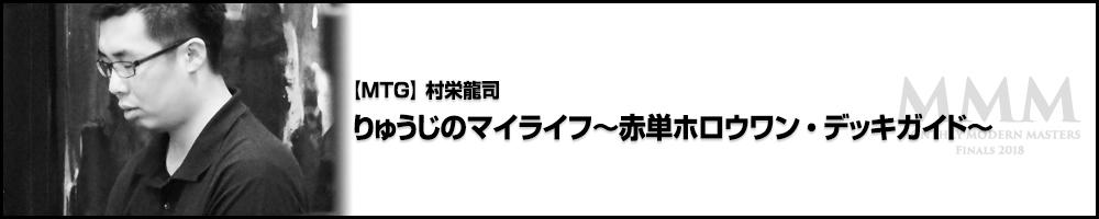 【MTG】村栄龍司 りゅうじのマイライフ~赤単ホロウワン・デッキガイド~ border=
