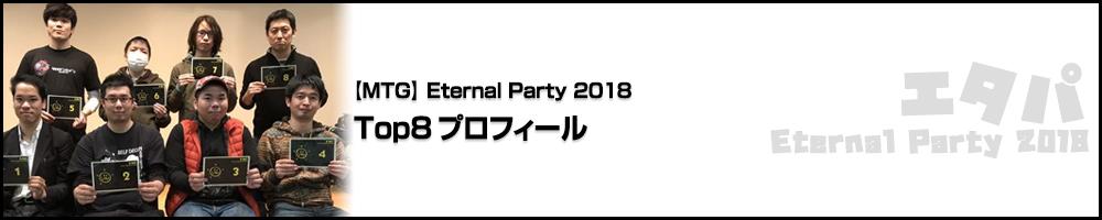 Eternal Party2018 Top8プロフィール