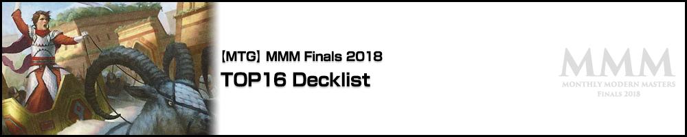 2018/12/15 MMM Finals 2018 TOP16 Decklist