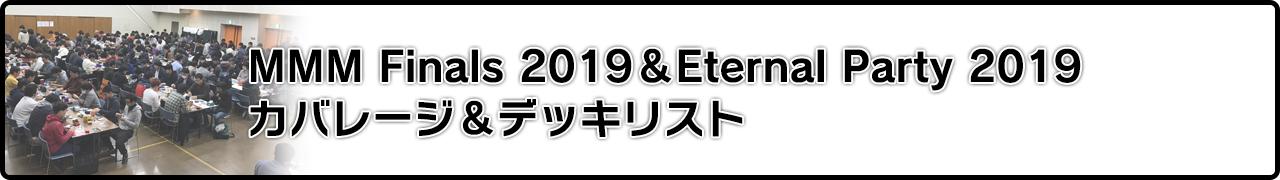 MMM Finals 2019&Eternal Party 2019 カバレージ&デッキリスト