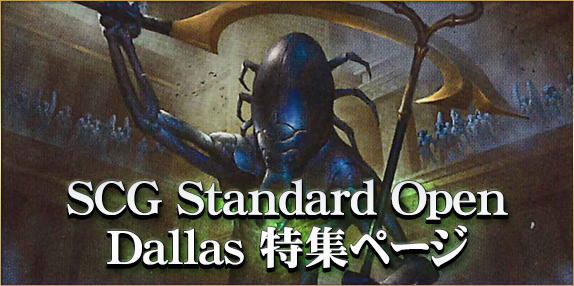 SCG Standard Open Dallas特集