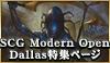 SCG Standard Open Dallas 特集