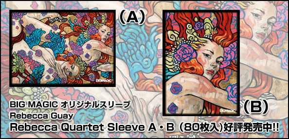 オリジナルスリーブ Rebecca Quartet Sleeve