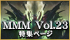 MMM Vol.23 モダン特集