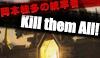 岡本桂多のKill them All!特集