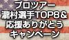 【MTG】プロツアー『ドミナリア』応援キャンペーン