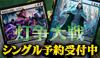 MTG『灯争大戦』シングルカード予約受付中!!
