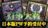 MTG『灯争大戦』日本語版オリジナルアート プレインズウォーカー予約受付中!!