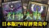 MTG『灯争大戦』日本語版オリジナルアート プレインズウォーカー好評発売中!!