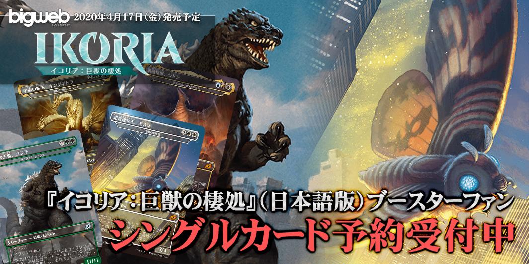 MTG『イコリア:巨獣の棲処』ブースター・ファン シングルカード予約受付中!!