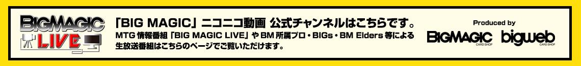 ニコニコチャンネル「BIG MAGIC LIVE」
