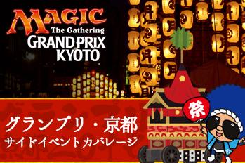 グランプリ・京都2017 サイドイベントカバレージページ