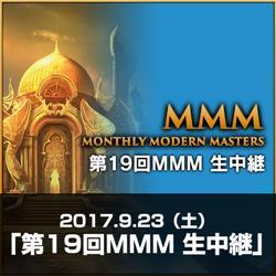 MMM生中継