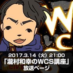 瀧村和幸のWCS講座