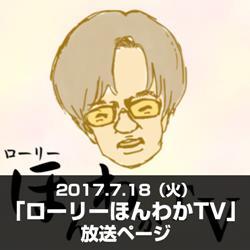 ローリーほんわかTV 7/18
