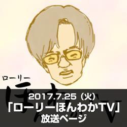 ローリーほんわかTV 7/25