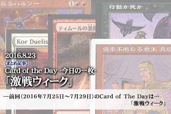 前回(2016年7月25日~7月29日)のCard of The Day