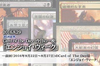 前回(2016年8月22日~8月27日)のCard of The Day