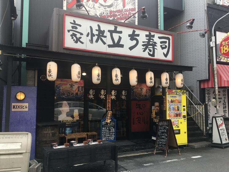 ryujilog tachizushi 10.JPG