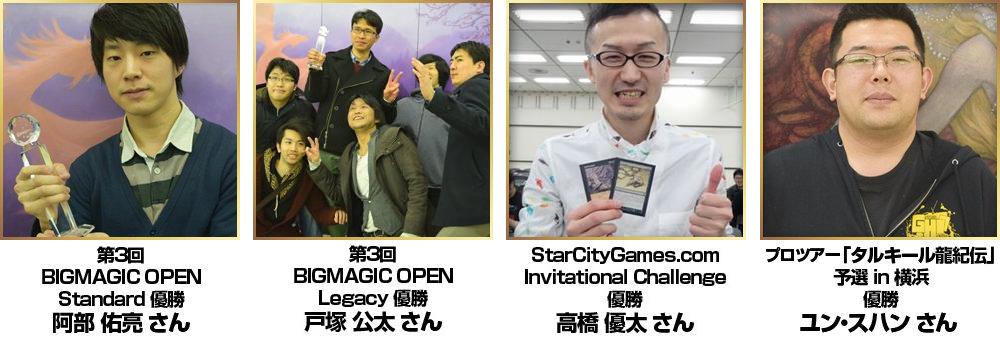 BIG MAGIC Open Vol.3 チャンピオン一覧