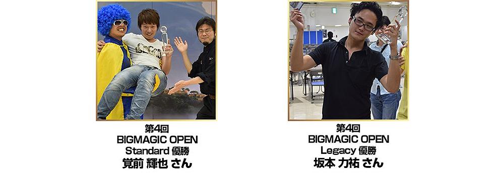 BIG MAGIC Open Vol.4 チャンピオン一覧