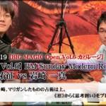 【BMO Vol.6】BIGMAGIC Sunday Modern Round 6 後藤 祐征(愛知)対 岩崎 一真(京都)