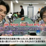 【BMO Vol.6】BIGMAGIC Sunday Modern 決勝 村瀬浩司(愛知)対 栗山 敏一(奈良)