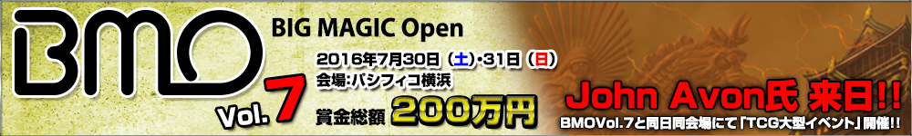BIG MAGIC Open Vol.7