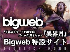 MTG『異界月』Bigweb特設サイト