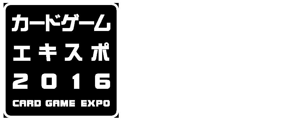 カードゲームエキスポ2016 開催日・会場
