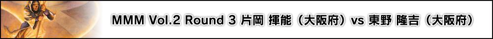 MMM Vol.2 Round 3 片岡 揮能(大阪府)vs 東野 隆吉(大阪府)