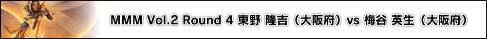 MMM Vol.2 Round 4 東野 隆吉(大阪府)vs 梅谷 英生(大阪府)